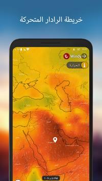 توقعات الطقس والأدوات - Weawow تصوير الشاشة 4