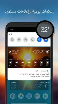 توقعات الطقس والأدوات - Weawow تصوير الشاشة 5