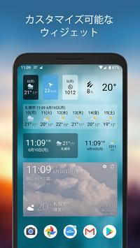 天気予報&ウィジェット - weawow スクリーンショット 1