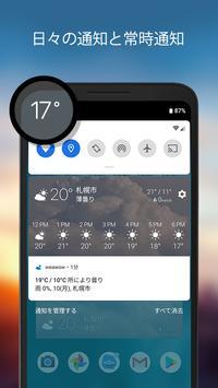 天気予報&ウィジェット - weawow スクリーンショット 5