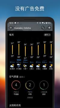 天气和微件 Weawow 截图 3
