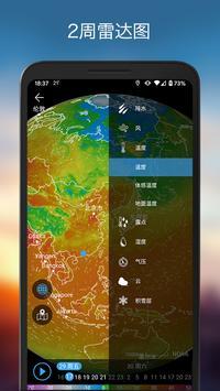 天气和微件 Weawow 截图 1