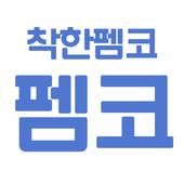 에펨코리아 - 펨코, 유머, 축구, 게임, 풋볼매니저, FMKOREA icon