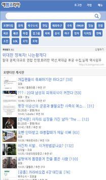 에펨코리아 - 펨코, 유머, 축구, 게임, 풋볼매니저, FMKOREA screenshot 1