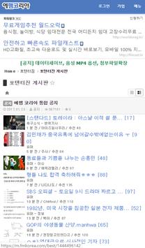 에펨코리아 - 펨코, 유머, 축구, 게임, 풋볼매니저, FMKOREA screenshot 2