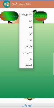Pashto Unit Calculator poster