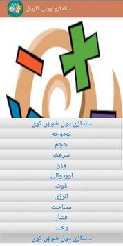 Pashto Unit Calculator screenshot 2