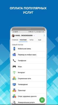 WebMoney Keeper screenshot 2