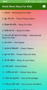 Hindi Short Story poster