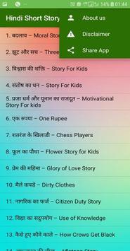 Hindi Short Story screenshot 1