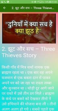 Hindi Short Story screenshot 2