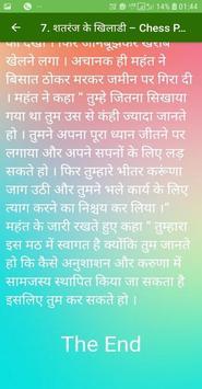 Hindi Short Story screenshot 3