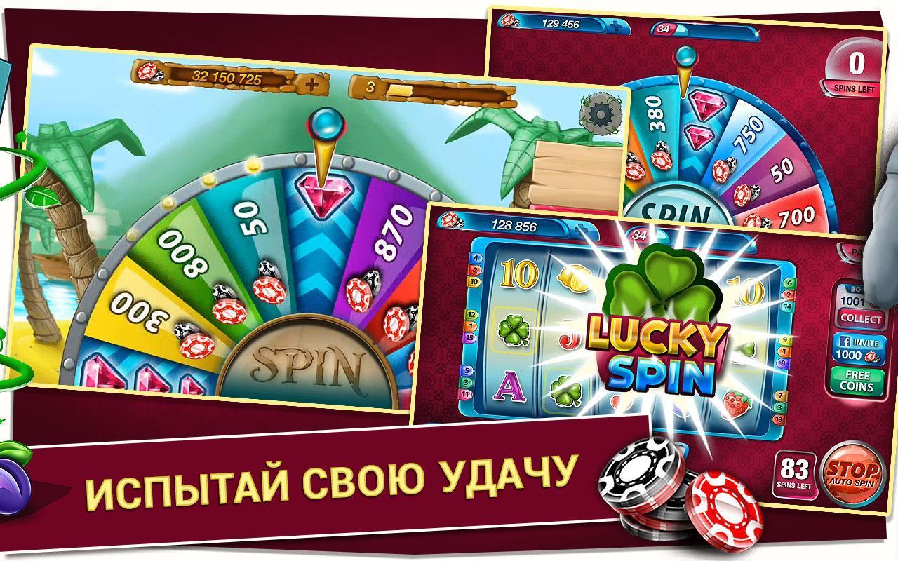 Вегас слотс - автоматы с джекпотом игровые автоматы играть бесплатно геминаторы все игры