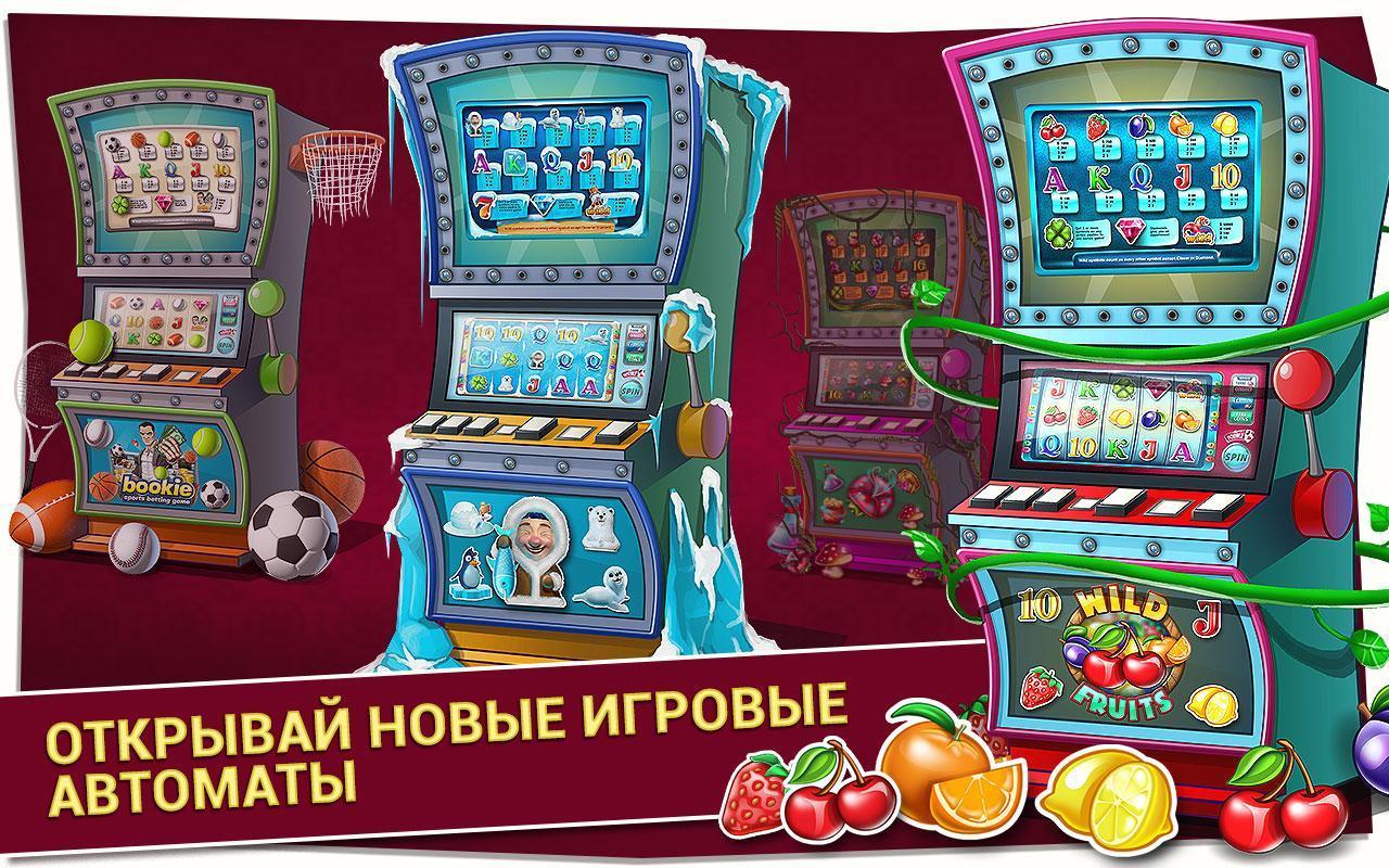 Скачать игровые аппараты джекпот играть бесплатно казино в сплите