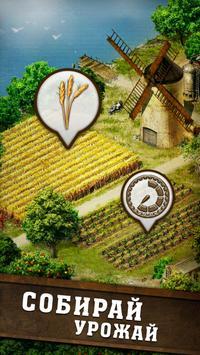 От Фермы к Городу: Династия постер