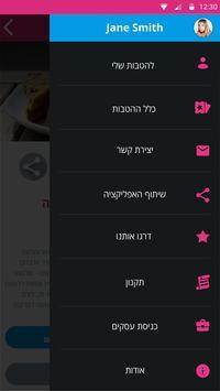 חיפאי VIP screenshot 4