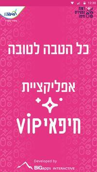חיפאי VIP poster
