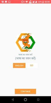 Digital BJP Haryana screenshot 1