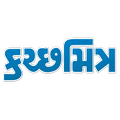 Kutchmitra Gujarati Newspaper