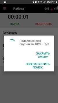 WebService – Driver screenshot 4