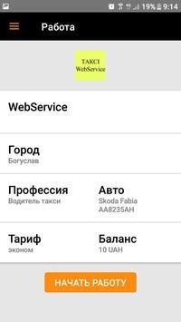 WebService – Driver screenshot 2