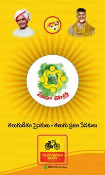 Seva Mitra poster