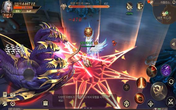 뮤 아크엔젤 screenshot 11