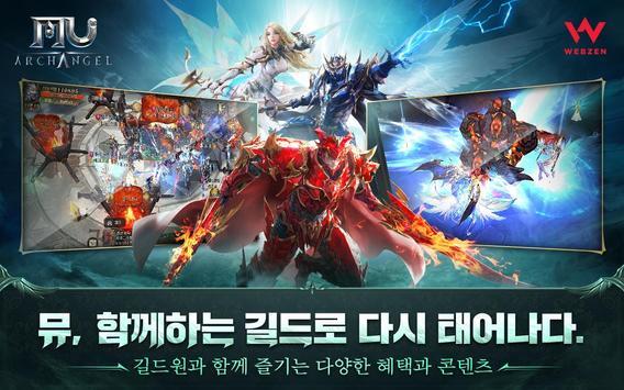뮤 아크엔젤 screenshot 16