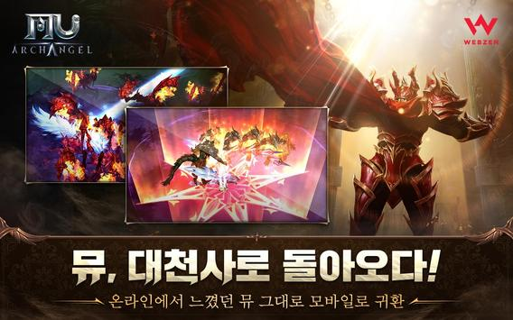 뮤 아크엔젤 screenshot 1