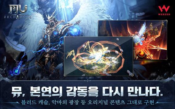 뮤 아크엔젤 screenshot 2