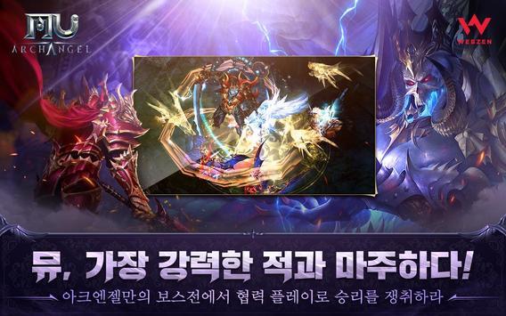 뮤 아크엔젤 screenshot 3