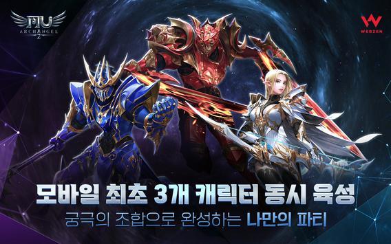 뮤 아크엔젤2 ảnh chụp màn hình 1