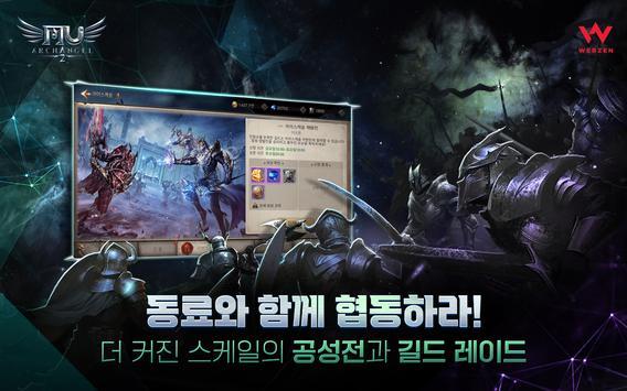 뮤 아크엔젤2 ảnh chụp màn hình 10