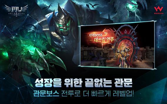 뮤 아크엔젤2 ảnh chụp màn hình 16