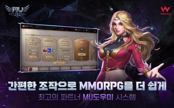 뮤 아크엔젤2 ảnh chụp màn hình 18