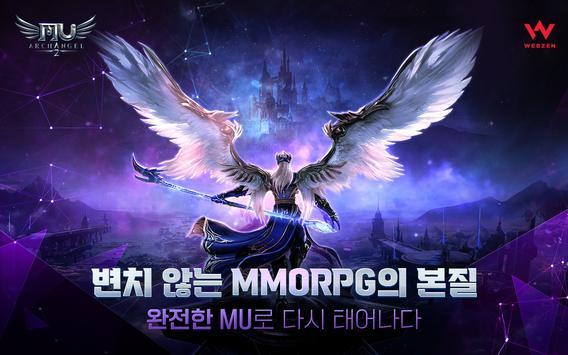 뮤 아크엔젤2 bài đăng