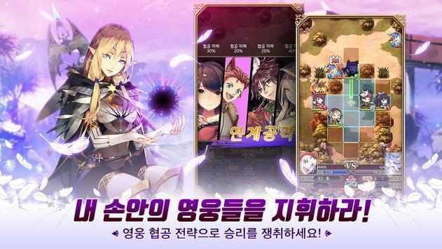 나선영웅전 screenshot 2