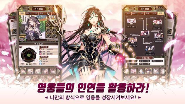 나선영웅전 screenshot 9