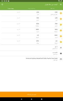 Wego - حجز طيران وفنادق - عروض سياحية - ويجو تصوير الشاشة 19