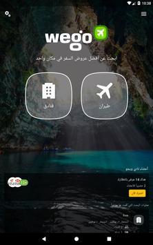 Wego - حجز طيران وفنادق - عروض سياحية - ويجو تصوير الشاشة 8