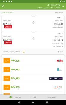 Wego - حجز طيران وفنادق - عروض سياحية - ويجو تصوير الشاشة 11
