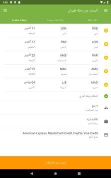 Wego - حجز طيران وفنادق - عروض سياحية - ويجو تصوير الشاشة 13