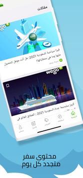 Wego - حجز طيران وفنادق - عروض سياحية - ويجو تصوير الشاشة 7