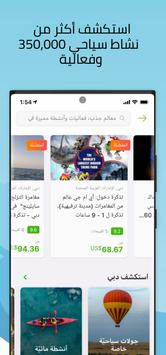 Wego - حجز طيران وفنادق - عروض سياحية - ويجو تصوير الشاشة 6