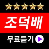 조덕배 icon