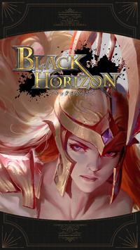 ブラックホライズン -Black Horizon- poster