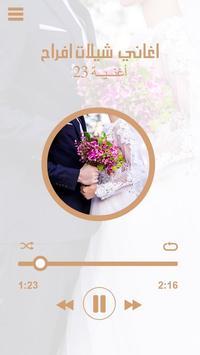 1efefc638 ... اغاني افراح شيلات اعراس 2019 اعراس وافراح بدون نت تصوير الشاشة 3 ...