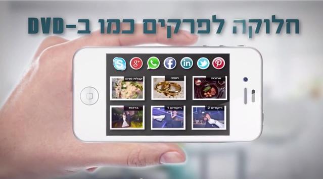 ג'ינג'ר צלמים screenshot 1