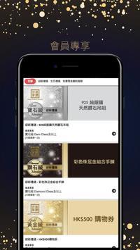 皇鑽世家 screenshot 1