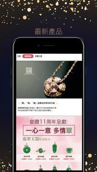 皇鑽世家 screenshot 2